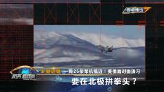 《防务新观察》20200708一周25架军机贴近!美俄面对面演习 要在北极拼拳头?
