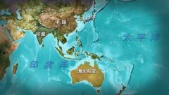 """专家:为在""""印太战略""""中担重任 澳增加国防开支扩大海外影响力"""