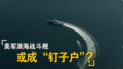 """杜文龙:美国欲将南海作为滨海战斗舰的""""试验场"""""""
