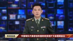 中国军队代表参加东盟防务高官扩大会视频会议