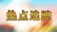 香港事务纯属中国内政 别国无权干涉