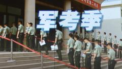 军考第二天 6.2万考生在170多个考场参考