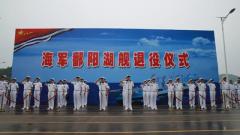新闻链接:鄱阳湖舰