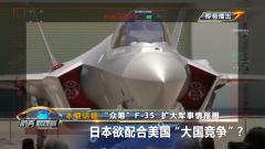 """《防务新观察》20200709""""众筹""""F-35 扩大军事情报圈 日本欲配合美国""""大国竞争""""?"""