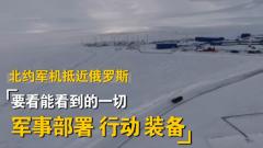 """杜文龙:普京称北极的归属要靠""""拳头"""" 北约侦察机频繁抵近观察俄部署"""