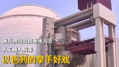 到底是谁袭击了伊朗核设施呢? 专家:美以两国都有很大可能