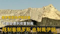 """杜文龙:为阻止伊朗购买先进武器装备 美国或强行实施""""长臂管辖"""""""