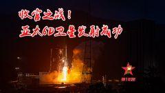 【第一军视】收官之战!刚刚亚太6D卫星发射成功