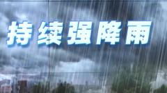 强降雨引发多种自然灾害 部队官兵全力救援