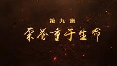 2019年度《军营第一课》系列微视频:第九集 荣誉重于生命