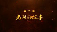 2019年度《军营第一课》系列微视频:第二集 光阴的故事