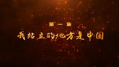 2019年度《军营第一课》系列微视频:第一集 我站立的地方是中国