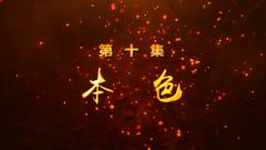 2019年度《军营第一课》系列微视频:第十集 本色