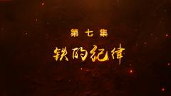 2019年度《军营第一课》系列微视频:第七集 铁的纪律