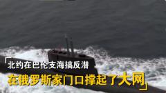 """杜文龙:欲拦截俄""""核鲨鱼"""" 北约在冰岛举行""""三位一体""""的""""活力猫鼬""""演习"""