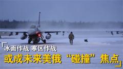 """杜文龙:北约演习名称折射北极地区""""火药味""""浓度 美俄""""碰撞""""出现新焦点"""