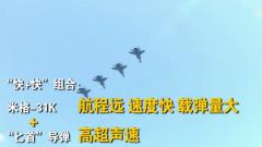 杜文龙:强突防高毁伤 升级版米格-31部署堪察加地区让北约害怕
