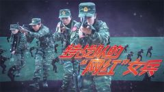 """《军事纪实》20200710 特战队的""""网红""""女兵"""