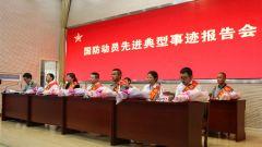 山西省朔州军分区举行国防动员先进典型事迹报告会