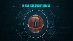 """将""""爆炸""""遁于无形!它是为保护油箱而生的球形防爆材料"""