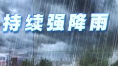強降雨引發多地堤壩受損 部隊官兵緊急救援