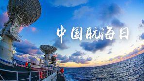 中国航海日:跟着远望号去看星辰大海
