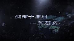 預告:《軍事科技》即將播出《戰神千里馬——車載炮》