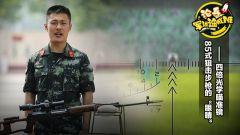 """论兵·军迷速成班:85式狙击步枪的""""眼睛""""——四倍光学瞄准镜"""