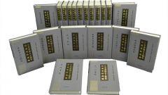 20卷本《日本帝國主義侵華檔案資料選編》全部出版