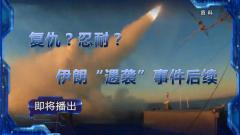 """《軍事制高點》20200712復仇?忍耐?伊朗""""遇襲""""事件后續"""