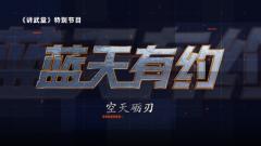 《讲武堂》20200712《蓝天有约》系列之《空天砺刃》