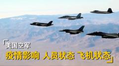 杜文龍:美空軍盲目恢復對抗訓練 致六周內墜毀五架戰機
