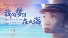 《我的梦想在大海》 2020年海军招生宣传片震撼来袭