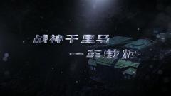 《军事科技》20200714《战神千里马——车载炮》