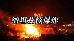 美稱伊朗爆炸系以色列一手造成 宋曉軍:美媒炒作爆炸事件與其國內黨爭有關