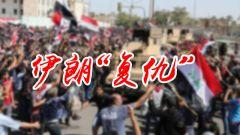 """伊朗波斯湾建地下""""导弹城""""誓言""""反击"""" 谁会成为""""复仇""""目标?"""