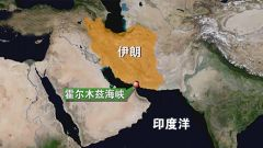 欲突破封锁圈? 伊朗要在印度洋建永久性军事基地