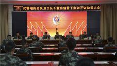 武警湖南總隊舉辦衛生隊長暨防疫骨干集訓