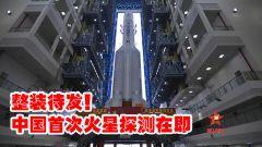 【第一军视】整装待发 中国首次火星探测在即!长征五号火箭垂直转运至发射区