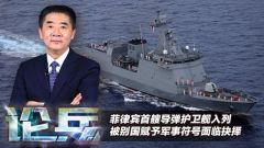 论兵·菲律宾首艘导弹护卫舰入列 被别国赋予军事符号面临抉择