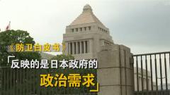"""专家:为讨美国欢心加快修宪 日本《防卫白皮书》煽动""""中国威胁"""""""