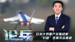 """论兵·日本计划量产尖端战机 """"钓鱼""""效果不容置疑"""