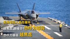 叶海林:极度想保持海上绝对优势 美海军正逐步陷入恶性循环