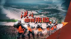 《軍迷行天下》20200722洪峰即將來臨