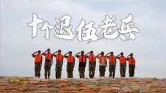 微纪录片《十个退伍老兵》