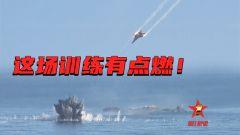 【第一军视】数十架战机升空 数千枚炮弹打击 这场训练有点燃!