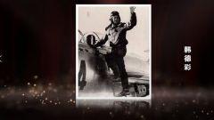 """抗美援朝中,是谁击落美军""""双料王牌""""飞行员费席尔?"""