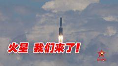 【第一军视】火星 我们来了!刚刚 天问一号火星探测器成功发射