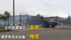 """曹卫东:快速反应快速机动 俄罗斯突击战备演习向北约展示""""破墙""""能力"""