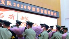 武警曲靖支队举行2020年度警官退役仪式